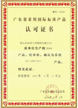 国际标准产品认可证书