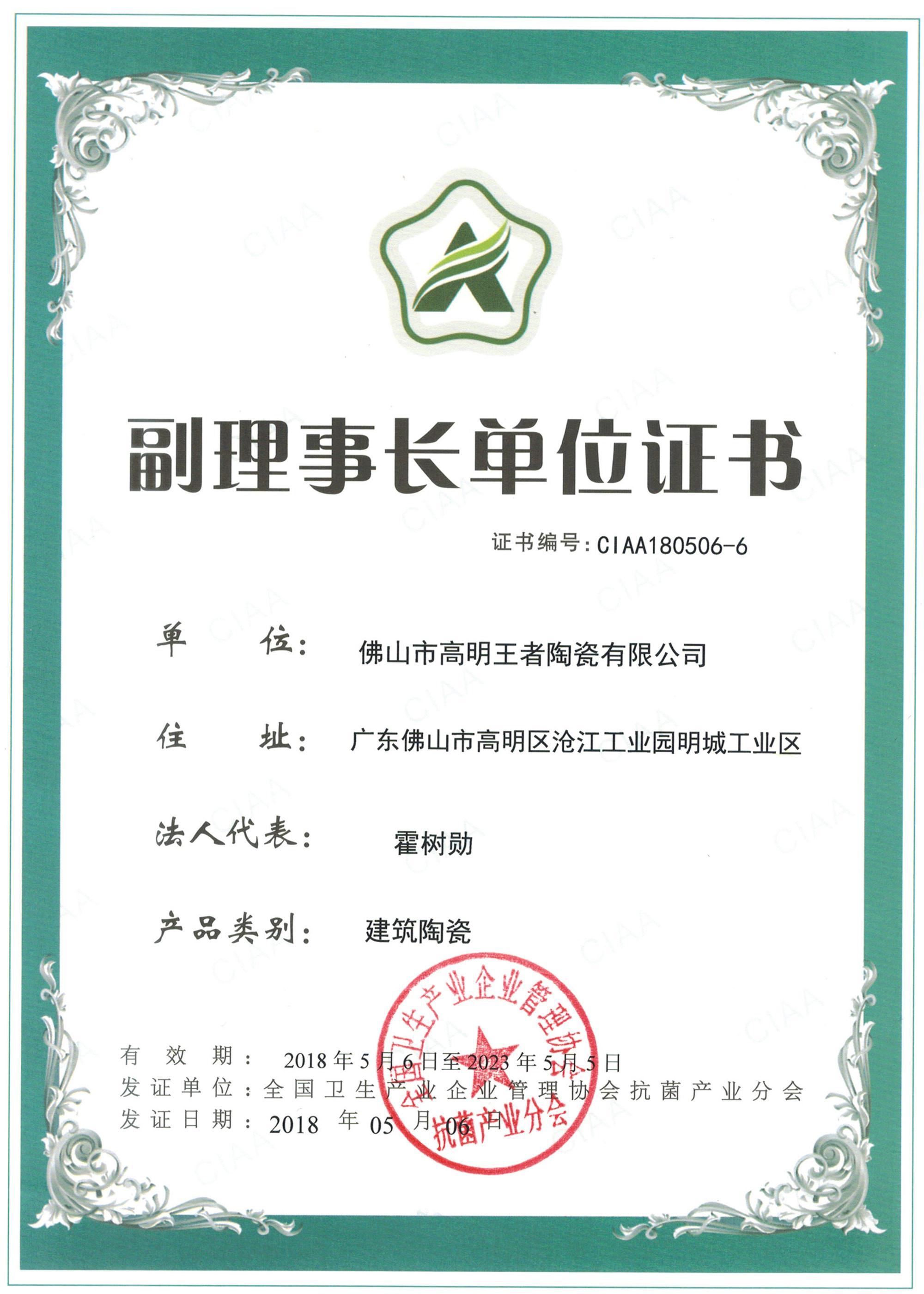 全国卫生产业企业管理协会抗菌产业分会副理事长单位证书