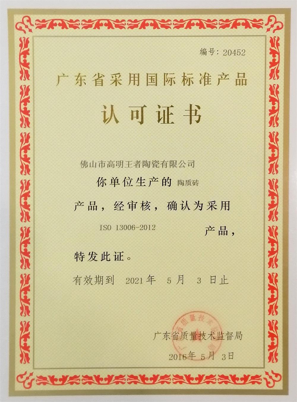 广东省采用国际标准产品陶质砖