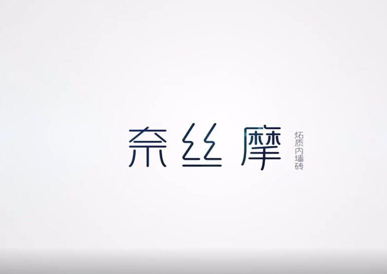 王者奈丝摩施工教学片