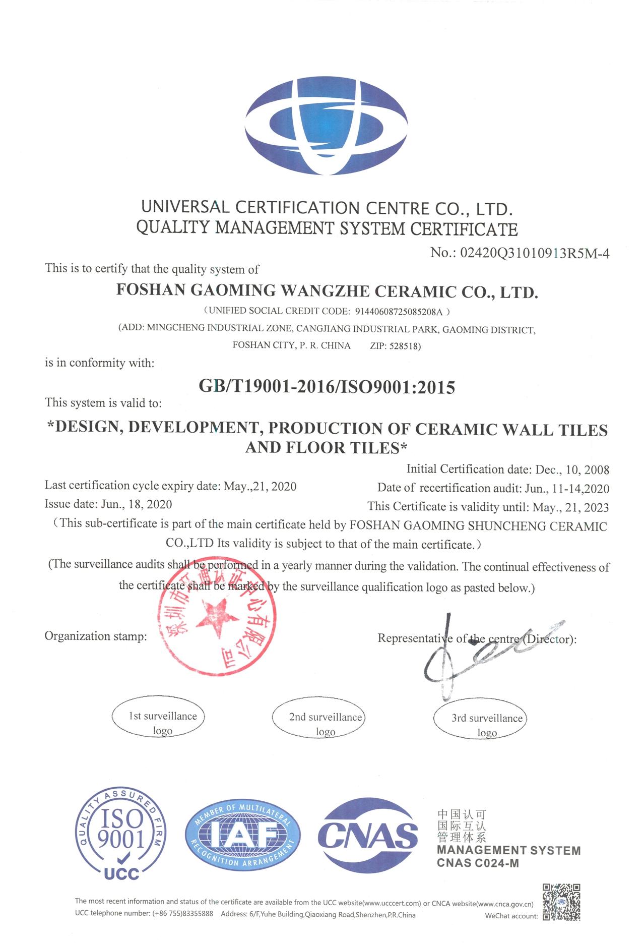 质量管理体系认证证书(新英文)