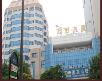 北京-中国信息产业部