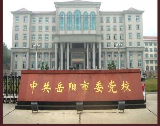 湖南岳阳-市委党校